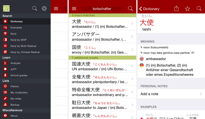 Imiwa? ist ein japanisches Wörterbuch für iOS mit vielen Funktionen. Die App JED ‐ Japanese Dictionary ist das gleichwertige Pendant für Android.