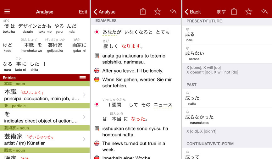 Mit imiwa? und JED können nicht nur einzelne Worte nachgeschlagen werden, die Apps bieten auch Verbkonjugationen, Beispiele und Analysen von vorhandenem Text.
