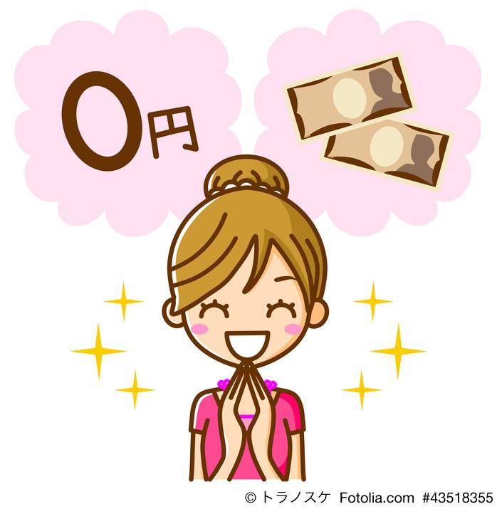 Japanische Gratis-Produkte