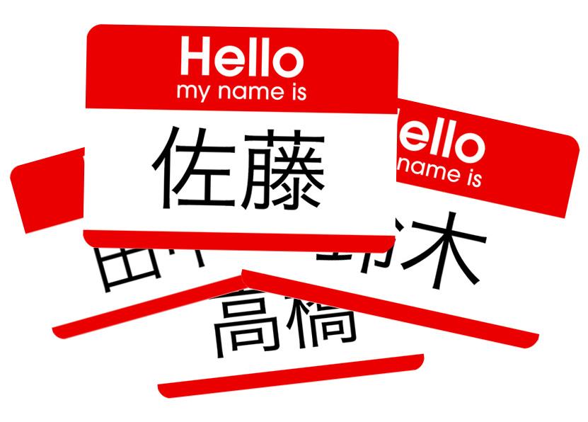 Die 10 Häufigsten Japanischen Nachnamen Und Ihre Bedeutung