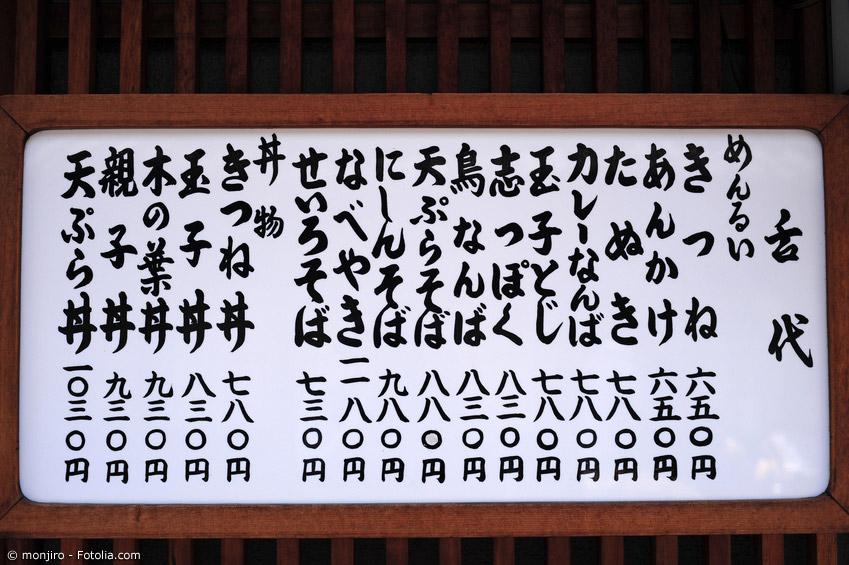 Viele japanische Restaurants bieten ihre Menüs nur auf japanisch an. Deshalb sollte man alle Hiragana und die gängigsten Kanji beherrschen.