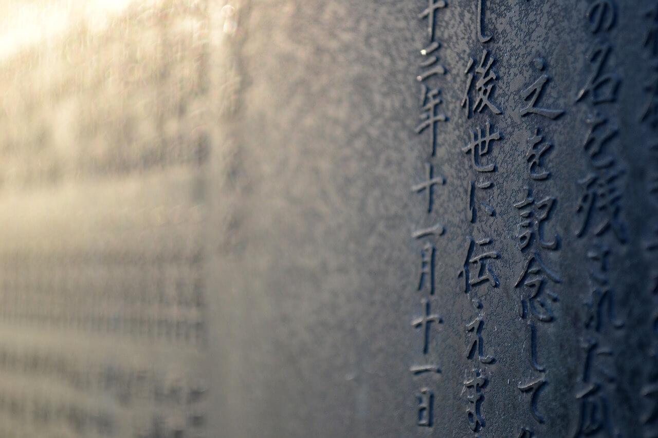 Japanische Tafel mit Kanjis