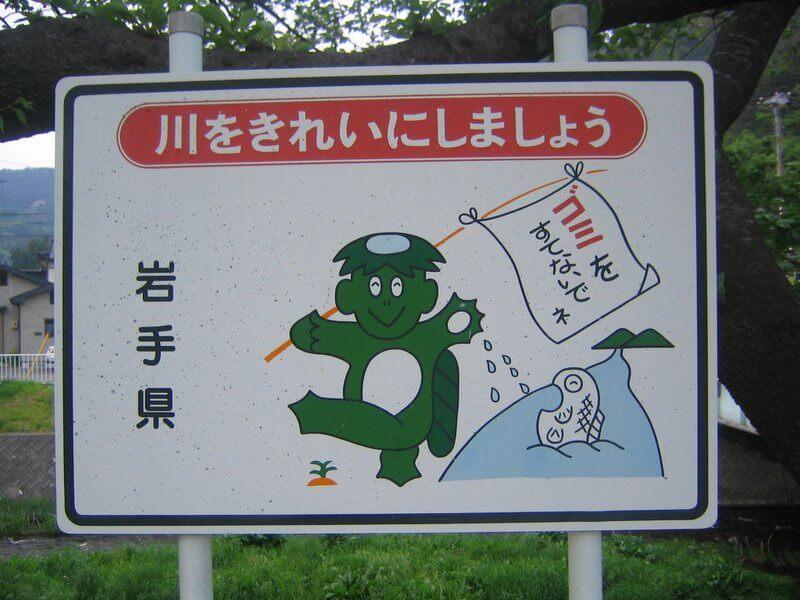 Japanisches Schild mit Kappa-Fabeltier