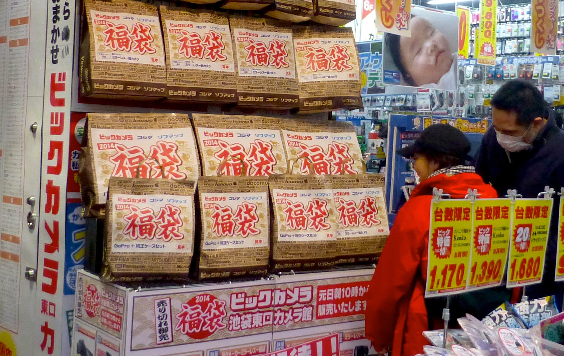 Sonderangebot mit Lucky Bags in Japan