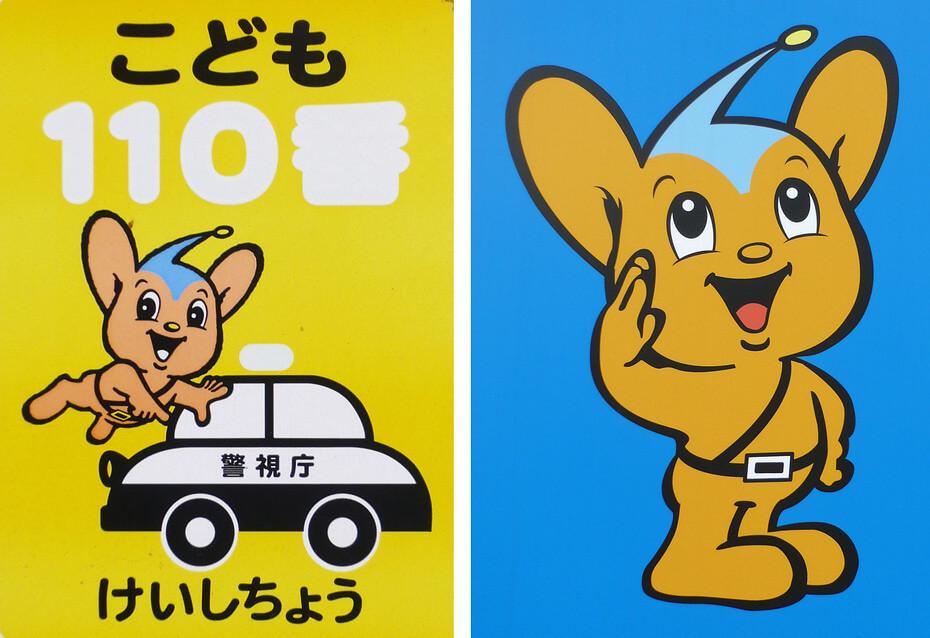 Pipo-kun das Polizeimaskottchen
