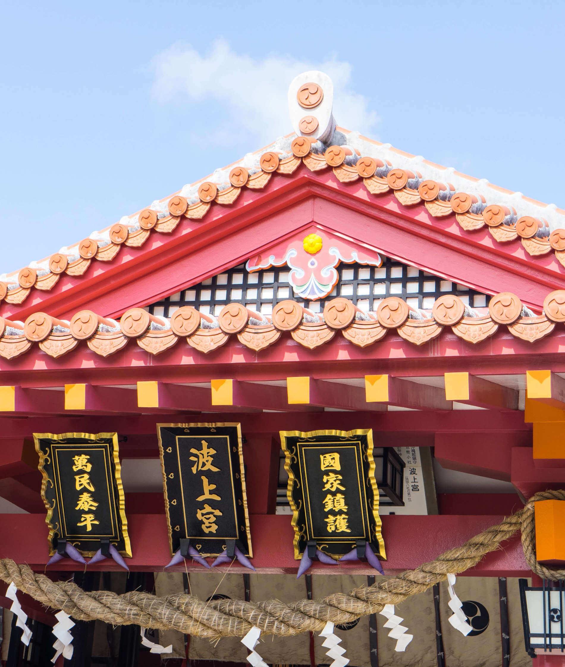 Fassade des Schlosses von Shuri