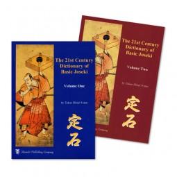 21st Century Dictionary of Basic Joseki