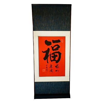 Rollbild Glück - 28 cm Breite