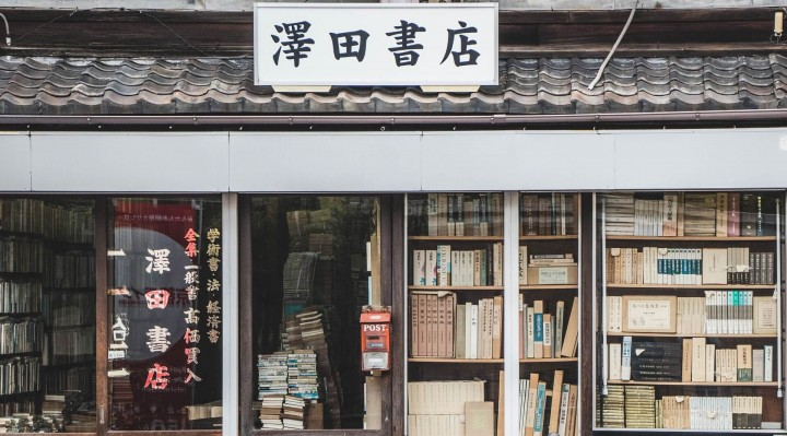 Japanische Bibliotheken 2021: Buchsterilisationsmaschinen & E-Books als Pandemie-Hit