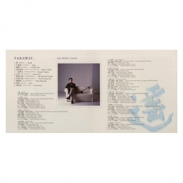 CD - Faraway