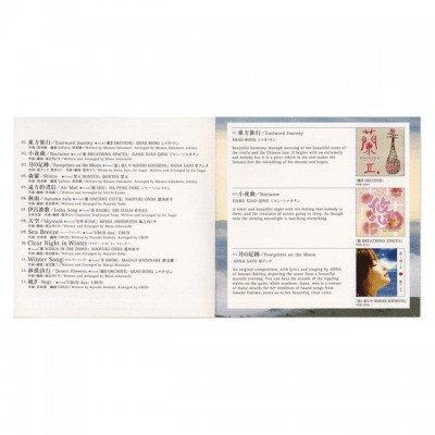 CD - Healing collection V