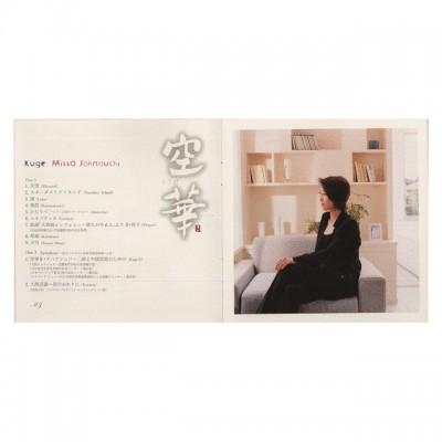 CD - Kuge (doppel CD)