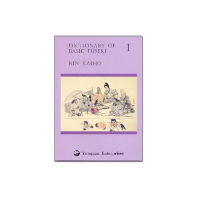 Dictionary of Basic Fuseki