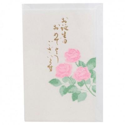 Glückwunschkarte Geburtstag Rose