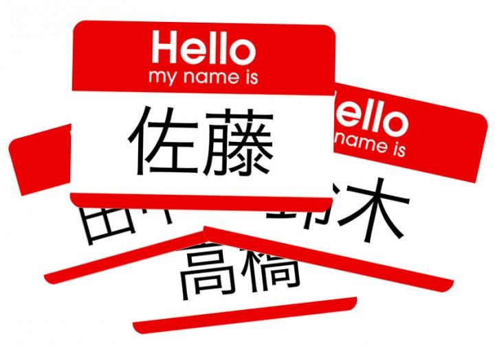 """Herr """"kleiner Wald"""" & Frau """"hohe Brücke"""" – Die 10 häufigsten japanischen Nachnamen"""