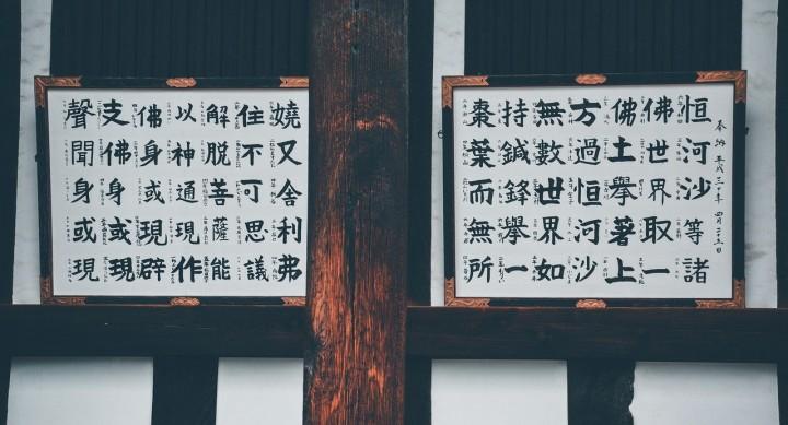 Japanische Vornamen und Ihre Bedeutung