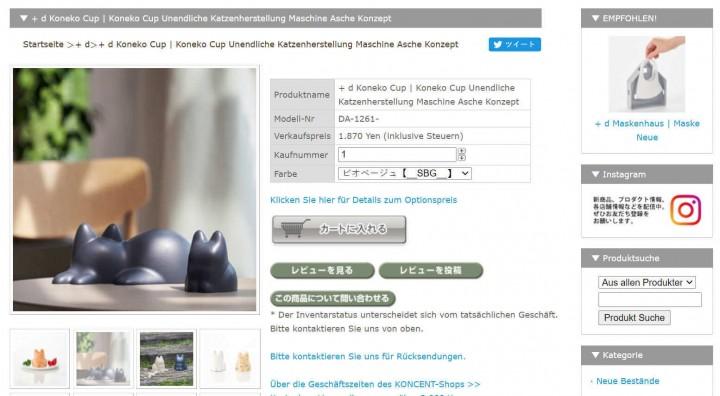"""Trend aus Japan: Eine """"unendliche Katzenherstellungsmaschine"""""""
