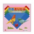 Origami-Faltpapier - Doppelseitig Farbtönung