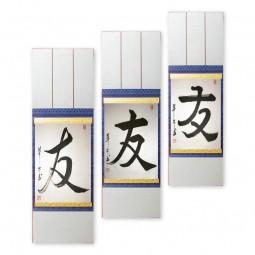 Original japanische Kalligraphie im Faltrahmen