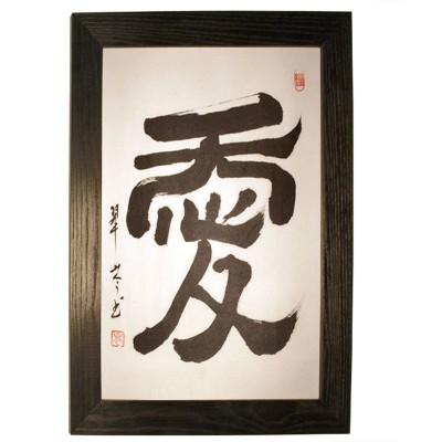 Original japanische Kalligraphie im Holzrahmen