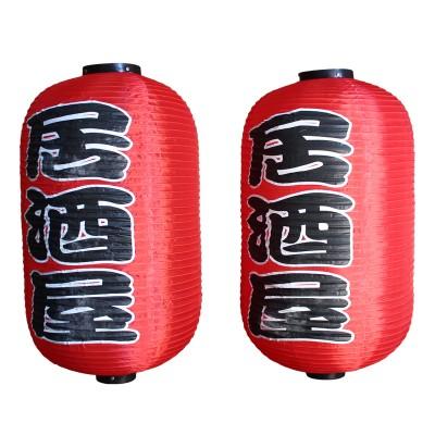 Japanische Laterne 2er Set IZAKAYA BAR - 70cm