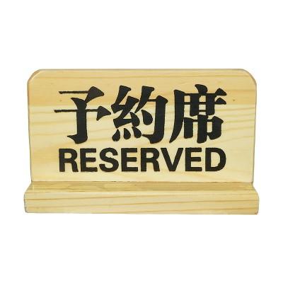 Reserviert Schild aus Holz