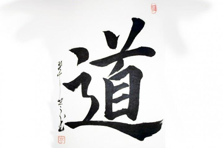 "Japanische Kultur: Dō – der ""Weg"" der Japaner zu innerem Frieden"