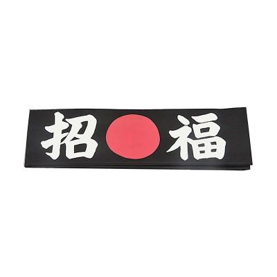 Stirnband 'Sho-Fuku, schwarz'