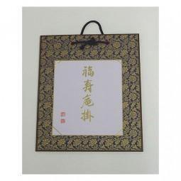 Wechselrahmen für Kalligrafien - Shikishi